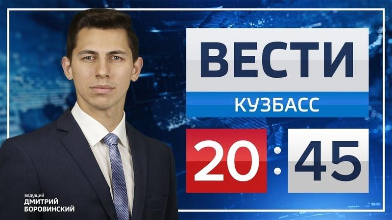 Вести-Кузбасс 20:45 от 10.10.2019
