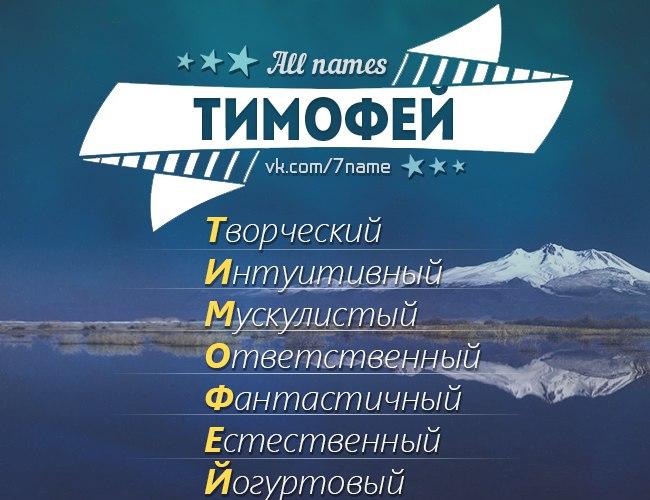 Открытка годом, имя тимофей картинка