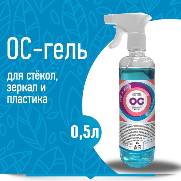 ОС-гель для стёкол, зеркал и пластика, 0,5л