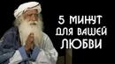 5 минут про любовь В чем суть любви Садхгуру на Русском