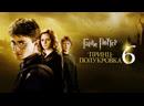 Гарри Поттер и Принц Полукровка 2009