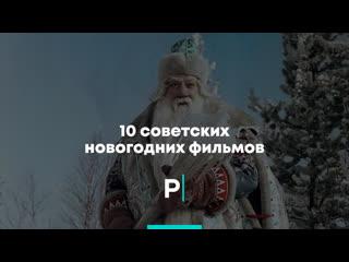 10 советских новогодних фильмов