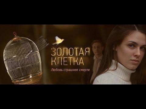 ШИКАРНЫЙ ФИЛЬМ Золотая клетка 5 -8 серия СТАЛ ХИТОМ 2018 года Иллюзия любви