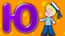 Буква Ю в стихах для детей. Как научить малыша буквам. Русский алфавит для детей 4 лет.
