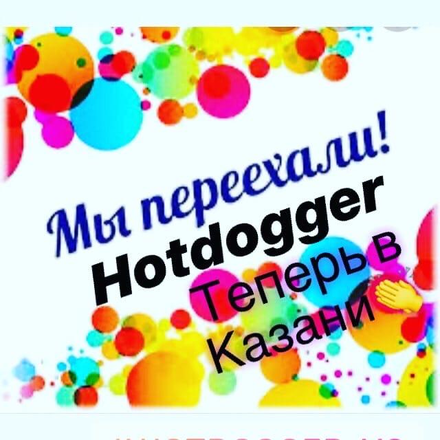 Бар, фастфуд, бургерная «Hot Dogger» - Вконтакте