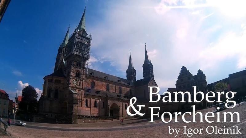 Баварские деревни и небольшие города (Бамберг Форхайм)