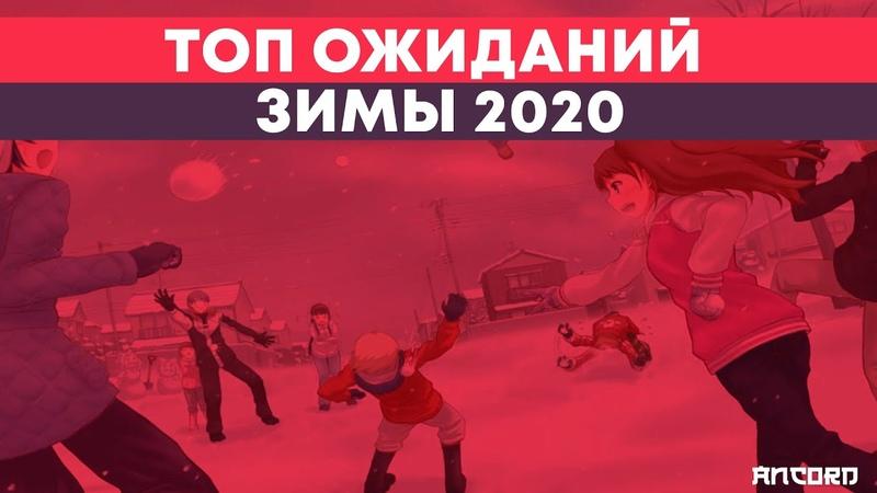 ТОП ОЖИДАНИЙ ЗИМЫ 2020 ANCORD ТОРЧИК