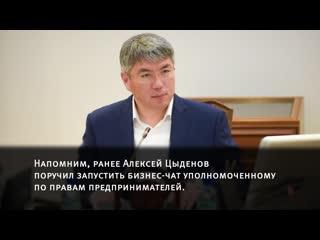 Алексей Цыденов лично проверяет обращения предпринимателей