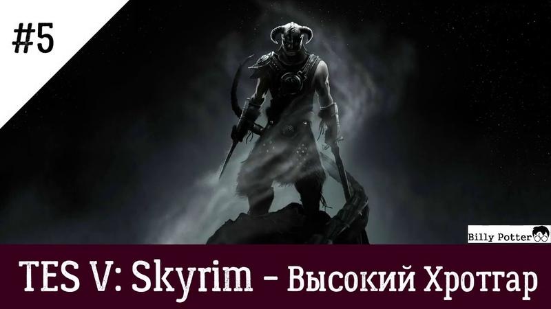 TES V: Skyrim 5 - Высокий Хротгар