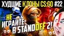 НЕ ИГРАЙТЕ В STANDOFF 2 ! 👎 Стандофф 2 - ХУДШИЕ КЛОНЫ CS:GO 22