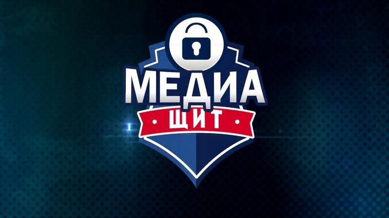 Казачья кибердружина Медиа щит