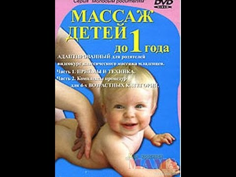 Массаж для детей до 1 года (2006)