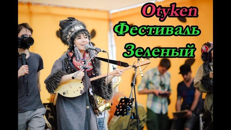 Otyken Крыло Фестиваль Зеленый Красноярск 2019