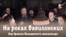 Песнопение На реках Вавилонских Хор братии Валаамского монастыря