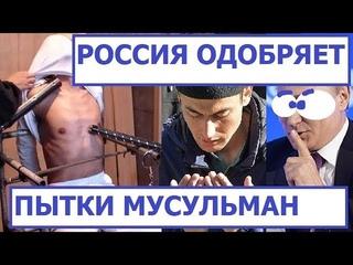 Россия одобряет ПЫТКИ МУСУЛЬМАН / تعذيب المسلمين 2019