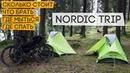 Сколько стоит путешествие на велосипеде Отвечаю на самые популярные вопросы из Nordic Trip