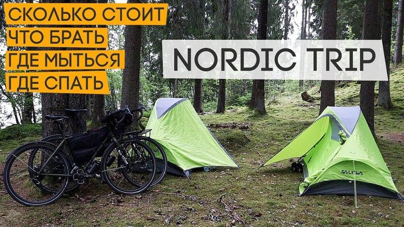 Сколько стоит путешествие на велосипеде? Отвечаю на самые популярные вопросы из Nordic Trip