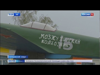 В селе Мозужуха Кемеровского округа установили памятник самолету истребителю