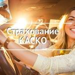 КАСКО / По всей России