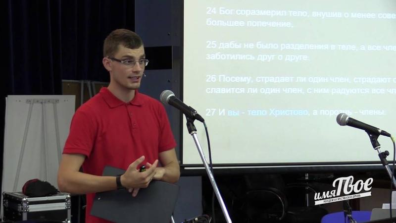 Проповедь Никиты Васикова в церкви Имя Твоё Ц Церковь
