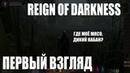 Игра Reign of Darkness или Максимильяно Джонс и охота на кабана