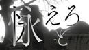 HIMEHINA『ヒバリ』MV 祝ワンマン決定