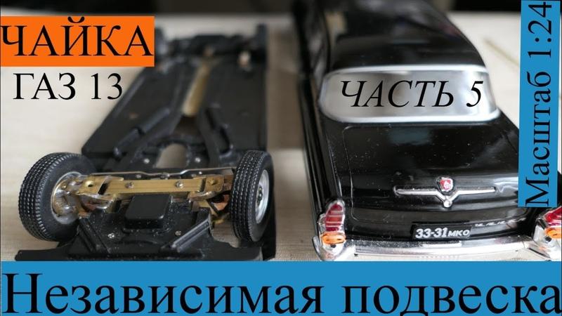 Постройка р у модели ГАЗ 13 ЧАЙКА в масштабе 1 24 часть 5
