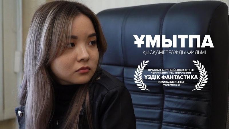 ҰМЫТПА қысқаметражды фильмі 2019