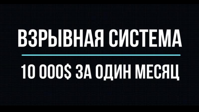 ВЗРЫВНАЯ СИСТЕМА vk.cc9TSedR