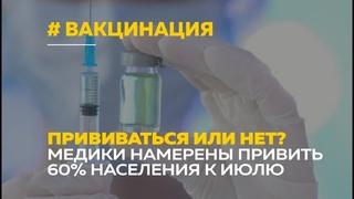 Алтайские медики намерены увеличить темпы вакцинации среди жителей региона