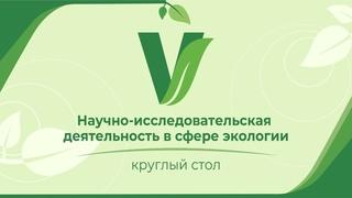 """Круглый стол """"Научно исследовательская деятельность в сфере экологии"""""""