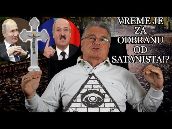 DEJAN LUČIĆ NAJAVIO MOĆNI PRAVOSLAVNI SAVEZ Lukašenko će nam biti lider Putin preuzima vrh piramide