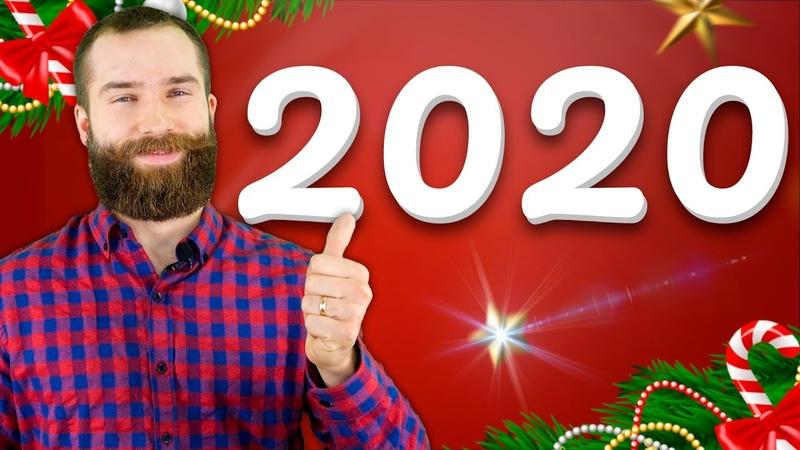 НОВОГОДНЕЕ ПОЗДРАВЛЕНИЕ от БОРОДАТОГО ПАЛЫЧА Итоги 2019 года