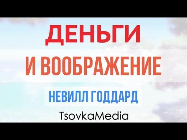 ДЕНЬГИ силой ВООБРАЖЕНИЯ ~ Невилл Годдард об исполнении желаний TsovkaMedia