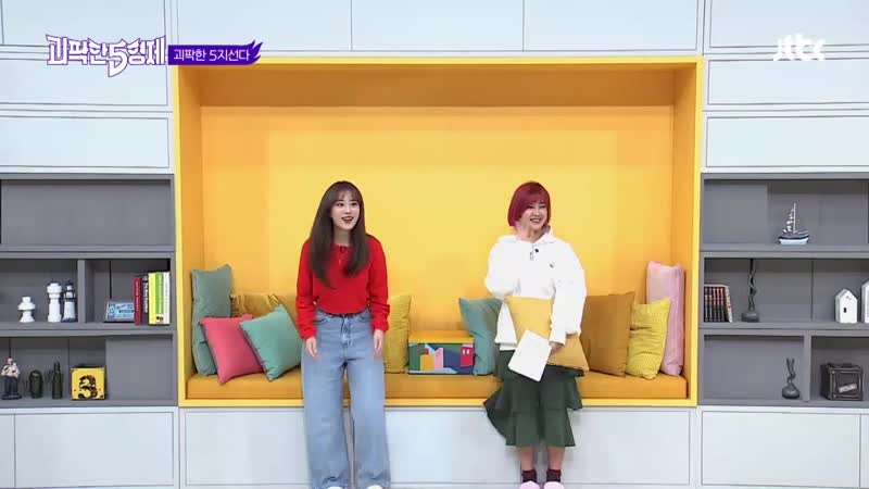 191114 JTBC 5 Bros ep 3 Youngji оригинал