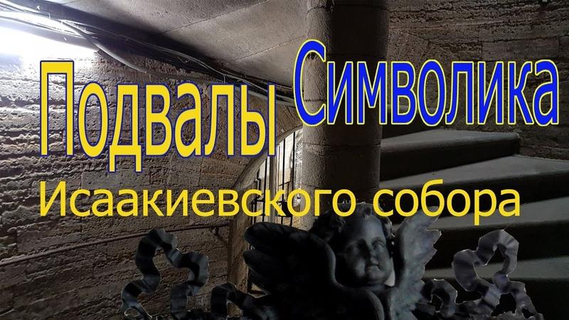 Подвалы Исаакиевского собора Символика
