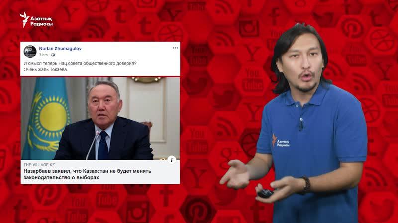 Назарбаевтың сайлау туралы айтқаны орындалғанын ешқашан көрмеппін