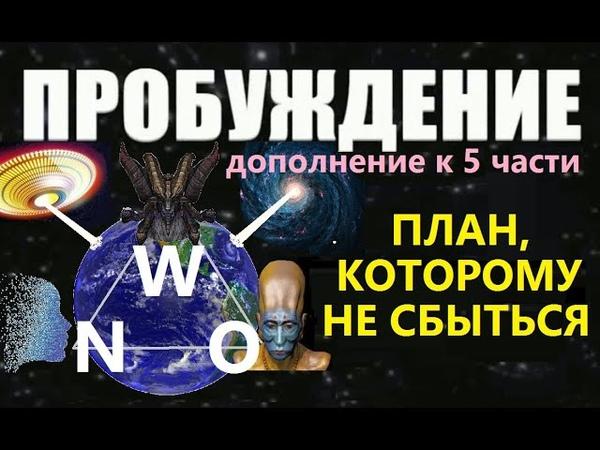 ПРОБУЖДЕНИЕ дополн к 5 ч 2020 пришельцы инопланетяне НЛО фильм про космос искусственный интеллект