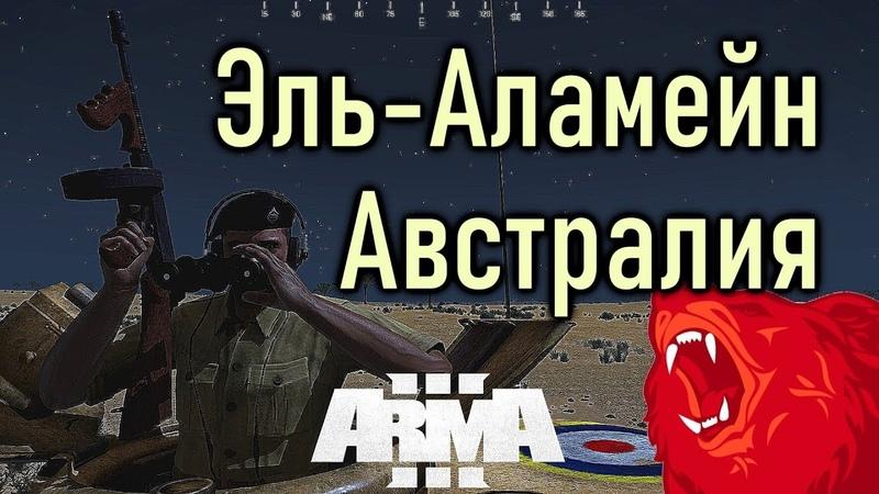 Эль-Аламейн. Австралия ⭐Iron front⭐ Red bear | ArmA 3