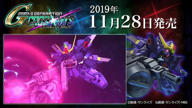 『SDガンダム ジージェネレーション クロスレイズ』「シスクード(ティターンズカラー)」機体紹介PV
