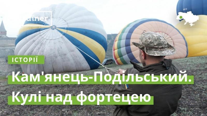 Кам'янець-Подільський. Кулі над фортецею · Ukraїner