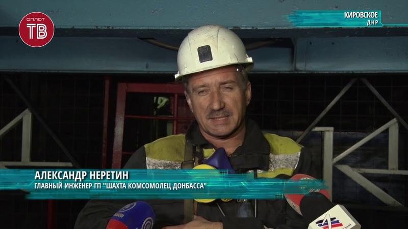 Кировское, ДНР. Запуск новой лавы на шахте Комсомолец Донбасса