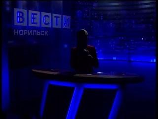 Вести Норильск 31 мая 2019 (пятница). Последний выпуск. Позор!!!