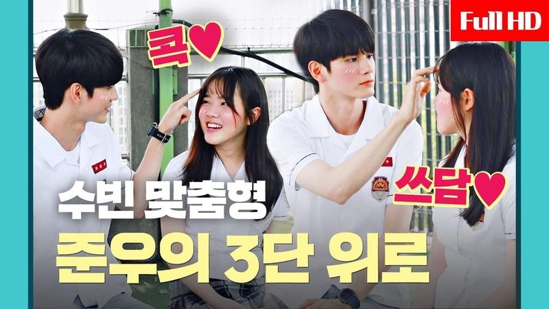 [메이킹] 유수빈 맞춤형 최준우의 3단 위로...♥ 제발~ 우유커플 그냥 사랑하게 54644