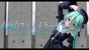 1610【MMD】直感的フェノメラーゼ【YYB Deep Canyons Miku】