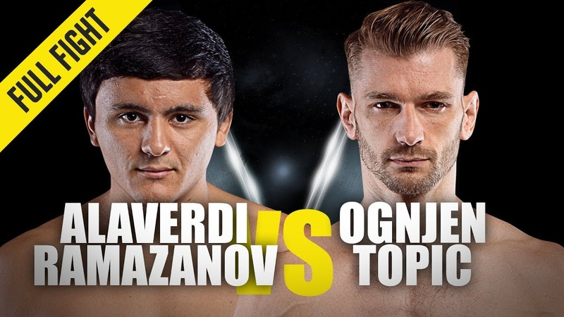 Alaverdi Ramazanov vs. Ognjen Topic ONE Full Fight August 2019
