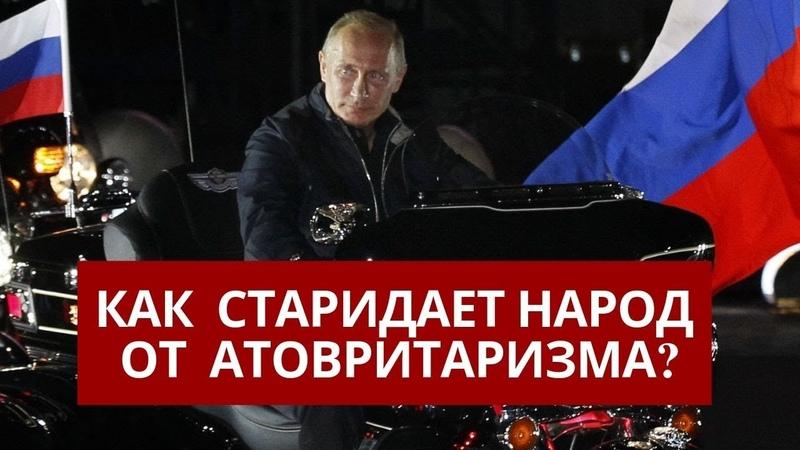 Как страдает народ от авторитаризма в России Мнение Петра Филипова