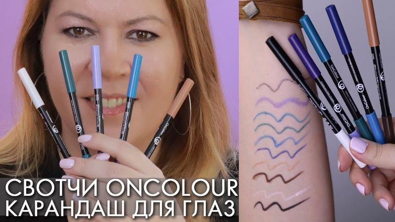 СВОТЧИ карандаши для глаз OnColour ОнКалор Орифлэйм