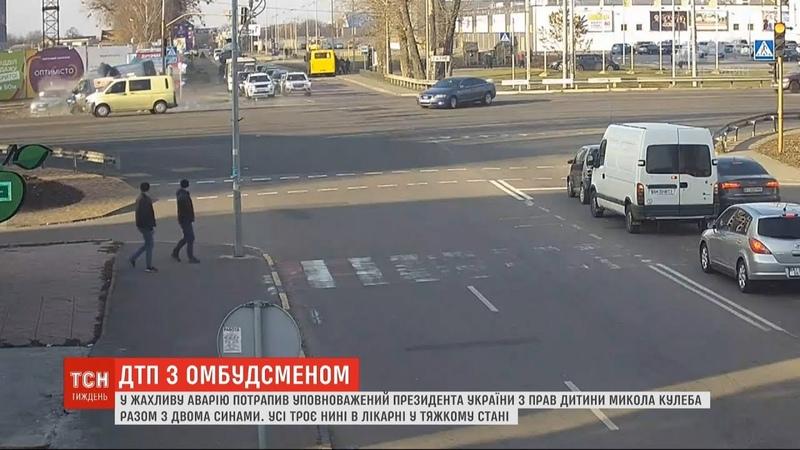 В жахливу аварію потрапив уповноважений президента України з прав дитини Микола Кулеба та його сини