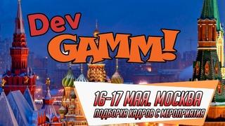 #DevGAMM MOSCOW 2019: КАК ЭТО БЫЛО? Нарезка видео с конференции